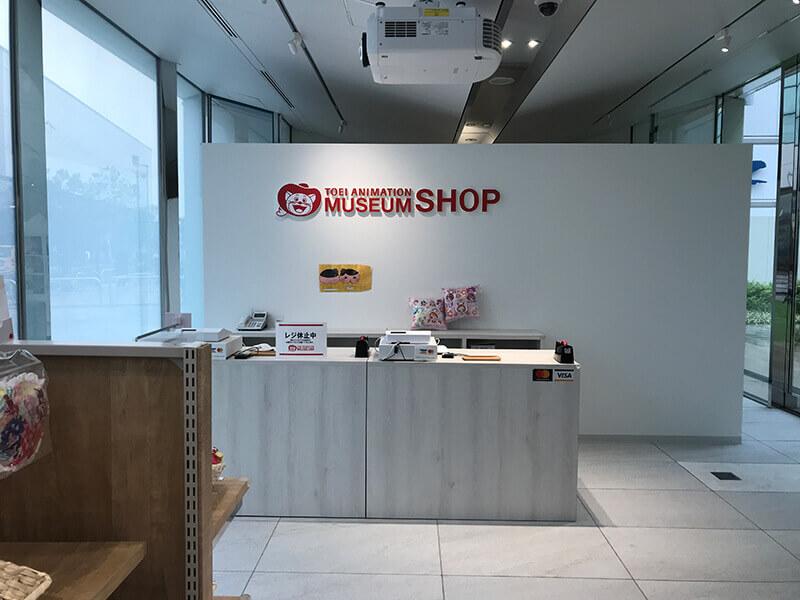 東映アニメーションミュージアム グッズ売り場