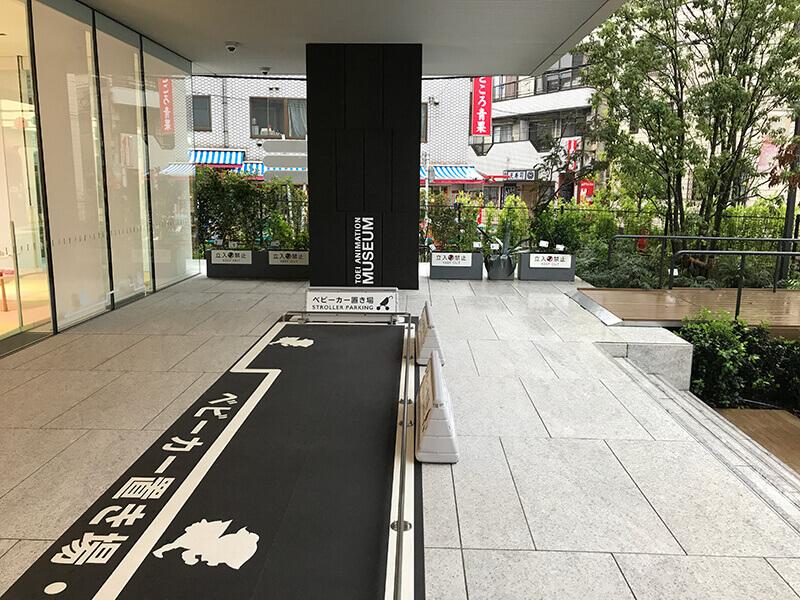 東映アニメーションミュージアム ベビーカー置き場