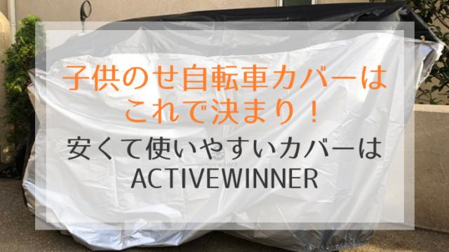 activewinner自転車カバー