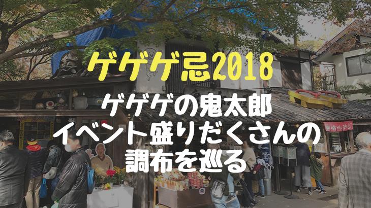 ゲゲゲ忌2018 鬼太郎茶屋