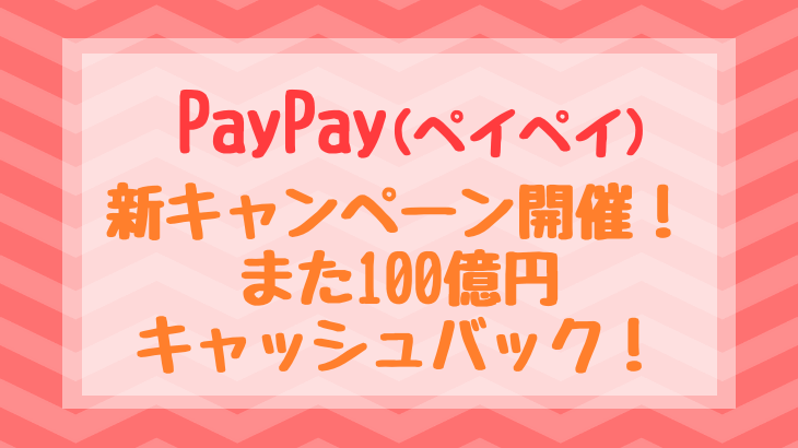 PayPay(ペイペイ)新キャンペーン