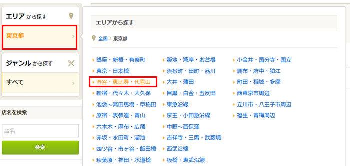 PayPay(ペイペイ)食べログ
