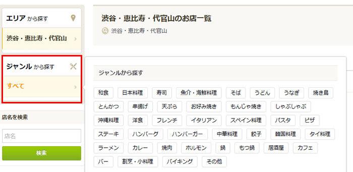 PayPay(ペイペイ)食べログジャンル