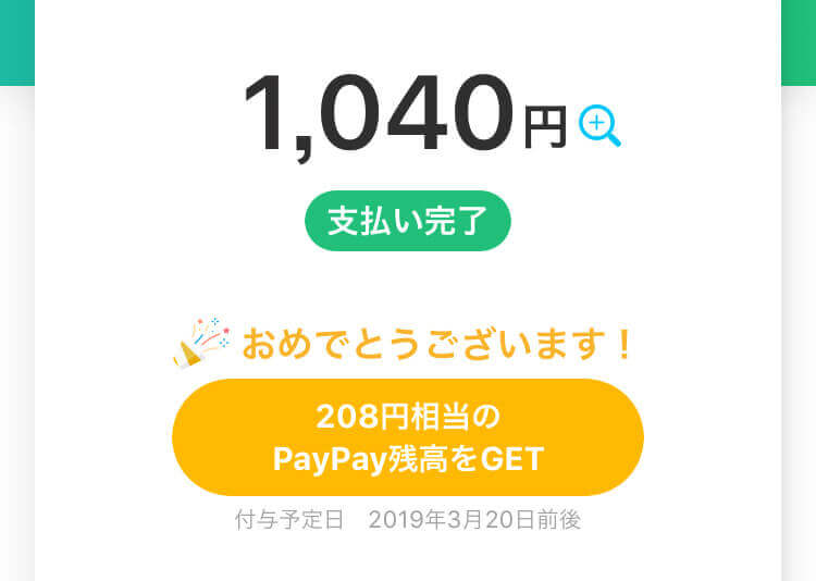 PayPay(ペイペイ)ランチ