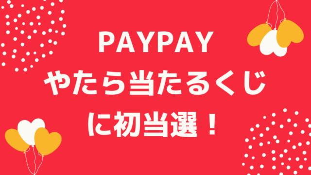 PayPay(ペイペイ)やたら当たるくじ
