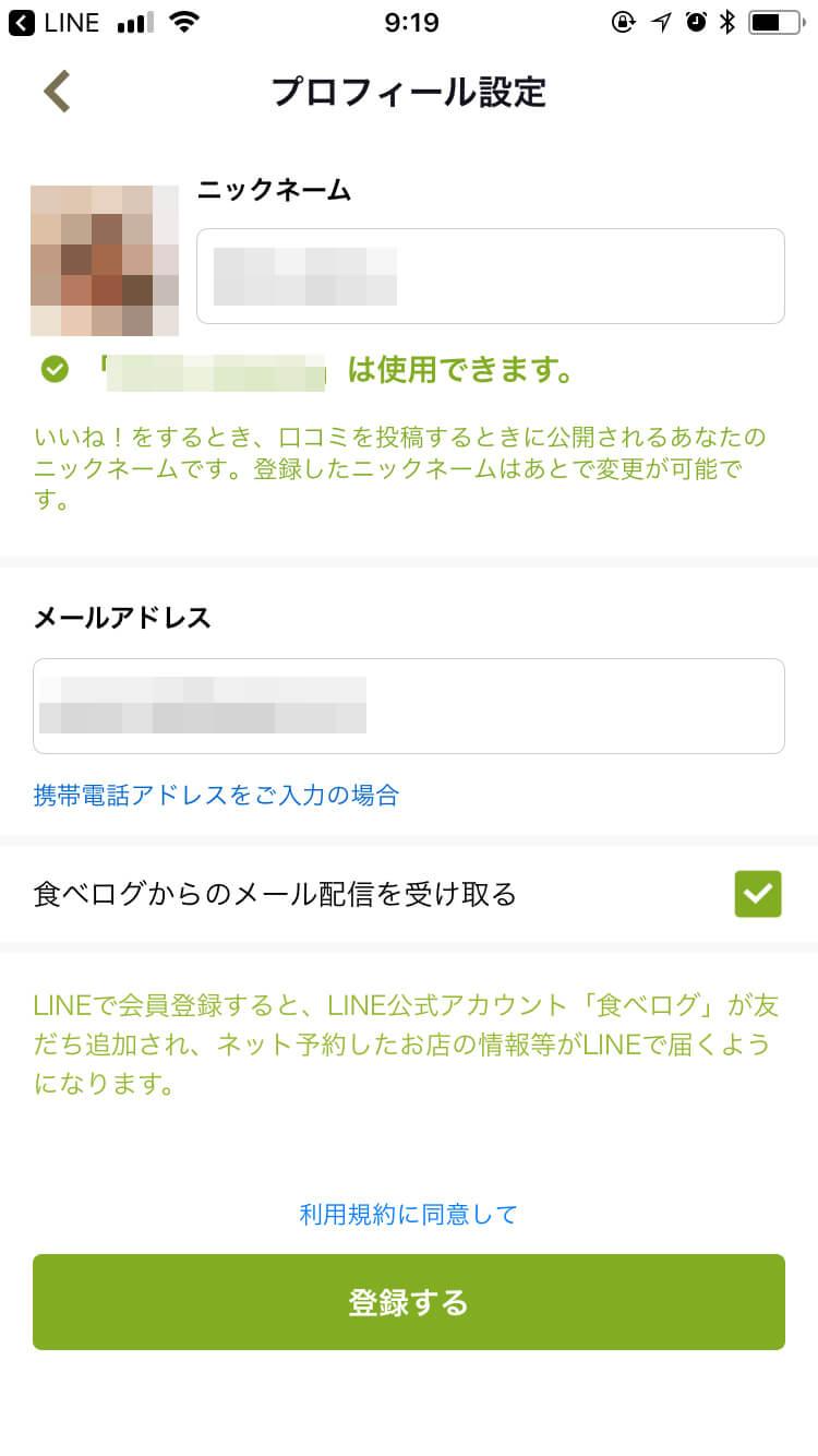 食べログプロフィール登録画面