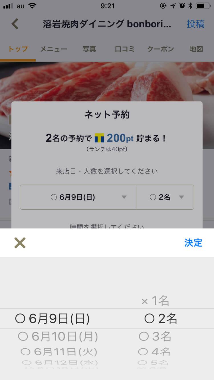 食べログ予約