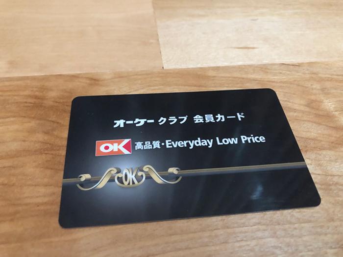 オーケークラブ会員カード