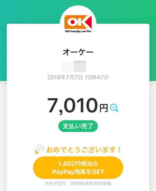 OKストア(オーケーストア)